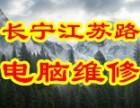 长宁江苏路台式机服务器电脑上门维修安装系统磁盘raid阵列