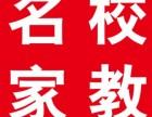 上海一对一名校辅导