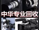 玉溪相机回收价格 玉溪单反相机摄像机 中华上门回收价格