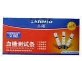 三诺安稳血糖试纸  北京血糖仪试纸