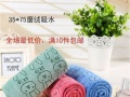 【出厂价】淘宝店【纤雅家纺】经营毛巾、浴巾、擦车巾