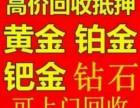 庆阳西峰高价回收中国黄金首饰