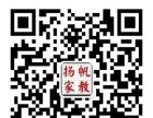 桂林扬帆家教,为您的孩子免费找到好老师 全市优秀教
