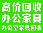 深圳办公家具回收办公桌椅空调电器回收