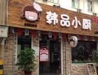 韩品小厨加盟需要多少钱