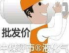 【10分钟极速达】【终身免费售后服务】中煤呼市燃气公司®