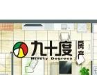 九十度房产 世界城 简单装修 拎包入住