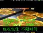 南阳馋嘴饼学习特色小吃培训