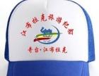 江布拉克,一万泉旅游区纪念帽子,批发