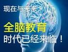 北京西直门中小学生全脑教育提升记忆力辅导班