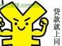 同城贷招商加盟 全国连锁- 滨州运动健身