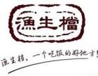 南京顺德渔生档可以加盟吗?加盟条件有哪些