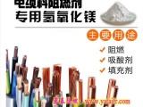低烟无卤电缆料-电缆料专用阻燃剂
