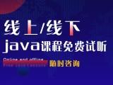 哈尔滨Java开发培训 周末编程面授课