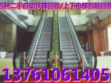上海自动扶梯回收/上海二手自动扶梯回收
