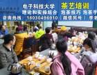 培训茶艺师要多少钱?成都电子科大茶艺培训学费多少钱?
