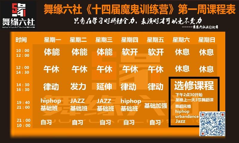 十四届魔鬼训练营课程表_副本.jpg