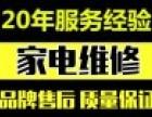 咸宁华帝热水器专业团队竭诚为您服务售后公司电话