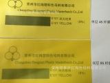E101珠光艳黄色母料吹膜样/红梅色母粒/吹塑色母料