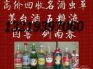 乐山回收茅台酒 五粮液 青花郎 国窖 红花郎 剑南春 烟酒