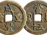古钱币咸丰重宝一枚听说价值很高在重庆渝中哪里鉴定出手变现