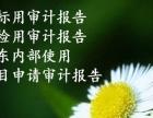 武汉公司给相关部门使用的年检审计报告多少钱一份