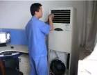 宽城凯旋路专业各种空调维修加氟,空调保养清洗