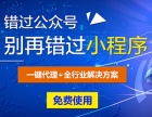 深圳优质的做小程序公司,提供全行业的解决方案