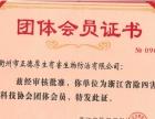 衢州正德厚生专业灭鼠、蟑螂、白蚁公司