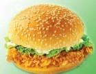 炸鸡汉堡加盟店 上海汉堡炸鸡奶茶小吃加盟费多少钱
