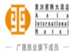 广东亚洲国际酒店加盟
