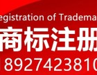 深圳商标注册需要的材料 首选大信知识产权成功率98%以上