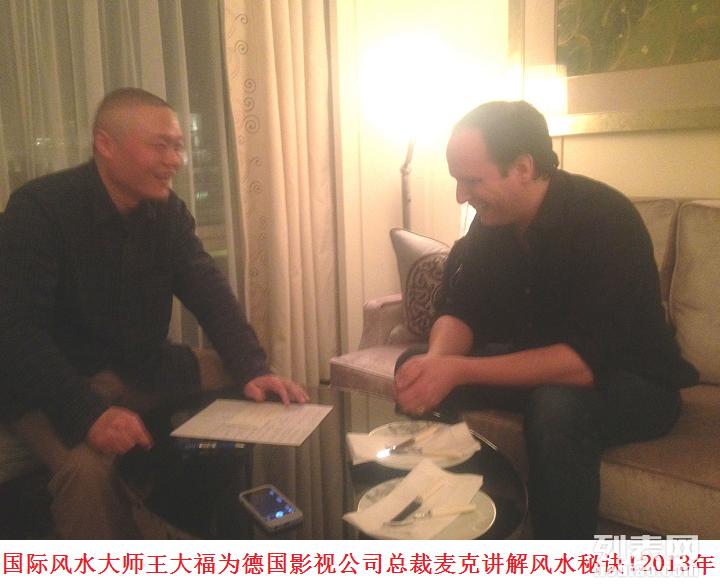 恋爱婚姻风水勘测指导上海风水大师王大福