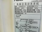 海尔全自动洗衣机低价处理。
