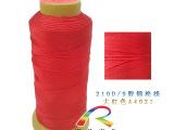 优质手工串珠diy线材批发 金三鱼大红色锦纶丝线/尼龙股线