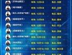 《卓越领导力》12月11日 济南