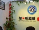 智新超越教育加盟 教育机构 投资金额 5-10万元