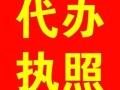 蜀山区恒大华府附近办理公司证件变更经营范围找张娜娜会计