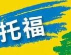 上海托福培训哪里好,黄浦区托福冲刺班