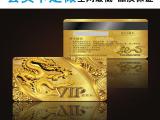 个性vip会员卡定制 vip会员卡制作 pvc会员卡 深圳会员卡