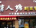 福州唐人塘餐饮加盟费多少