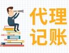 北京怀柔代理记账公司 中小企业服务平台 专业代理记账