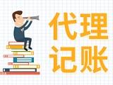 北京延慶代理記賬公司-北京代理記賬 代辦注冊公司