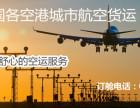 广州到上海航空货运及空运价格