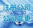 上海松江九亭注册公司代理记账
