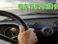 北京自驾SUV越野,皮卡,租车赠送红酒