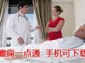哪家医院专业治癫痫病癫痫一点通app