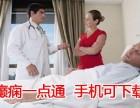 北京癫痫医院哪个较权威 癫痫一点通APP