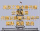黄冈本地人的资金做本地企业大额验资 增资 有需求来谈