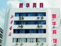 盐亭县新华宾馆
